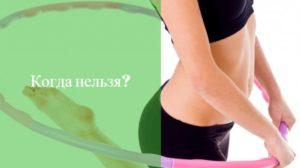 Обруч во время беременности