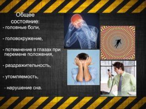 Головные боли. Головокружение, обморок, темнеет в глазах, расшифровка МРТ подростка