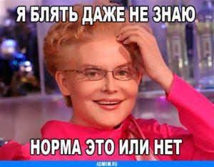 Норма ли это?