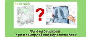 Флюорография мужа при планировании беременности