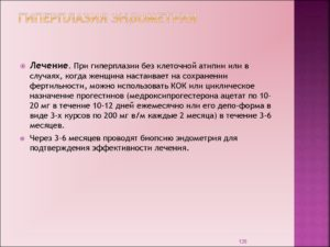 Гиперплазия эндометрия- лечение