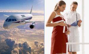 О беременности и полете на самотете