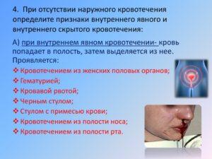 Отсутствие кровотечения при приеме ок
