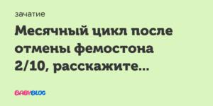 Отсутствие менструации на приеме фемостона 2/10