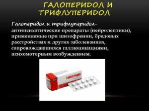 Галоперидол при шизофрении