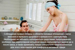 Гигиена после полового акта для женщин