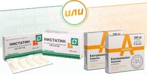 Нистатин или клотримазол