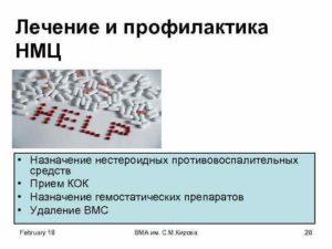НМЦ при приеме КОК