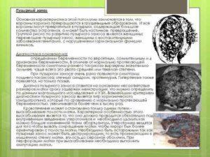 Фиброз ворсин хориона