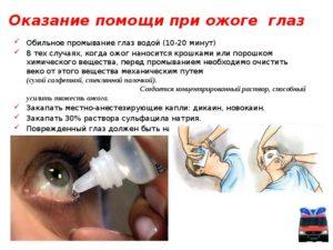 Ожог глаза паром