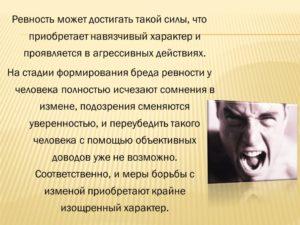 Патологическая ревность и шизофрения у мужа
