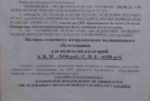 Ограничение на получение водительстких прав по постановлению 1604