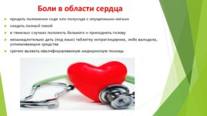 Несильные боли в области сердца