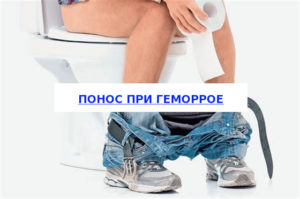 Геморрой после жидкого стула
