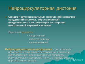 Нейроциркуляторная дистония при беременности