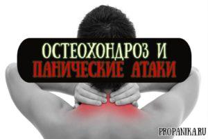 Остеохондроз грудного отдела и ВСД и панические атаки