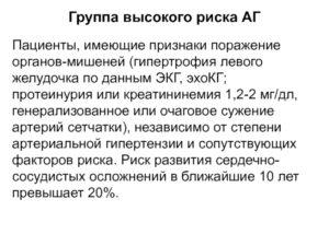 ГБ 2 ст. 3 гр. Риска, гипертрофия левого желудочка