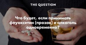 Флуоксетин И алкоголь