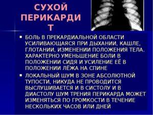 Хрипы лёжа на спине кашель