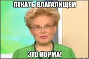 Норма это или нет?