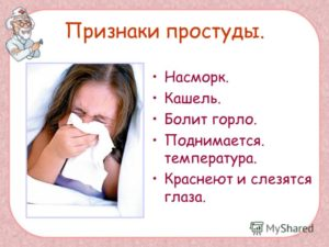 Головная боль, температура, болит горло, гноятся глаза