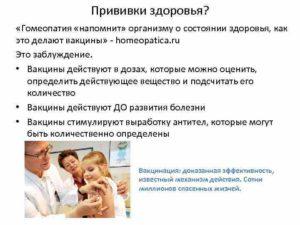 Гомеопатические прививки