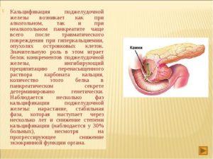 Гастродуоденит и панкреатит