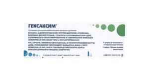 Гексаксим прививка