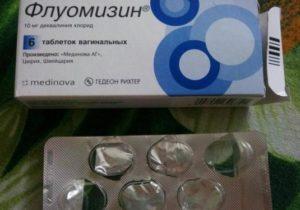 Флуомизин и зачатие