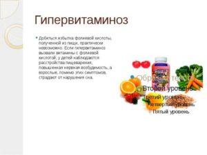 Переизбыток фолиевой кислоты