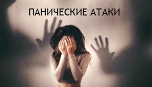Паническая атака при половом акте
