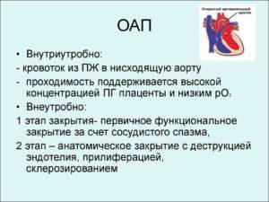 ООО и ОАП