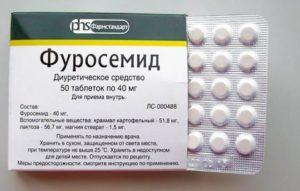 Фуросемид при беремености