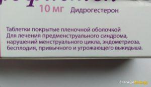 Переход с 3 таблеток дюфастона на 2
