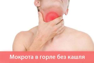 Хрипота и ощущение мокроты в горле после приема пищи
