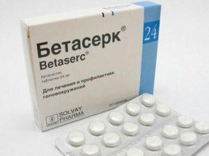 От чего лекарство бетасерк?