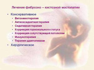 Фиброзно-кистозная мастопатия какие препараты эфективные