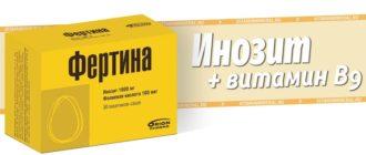 Фертина, витамин Д