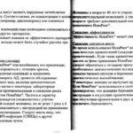 Отмена препарата Видора микро 21+7