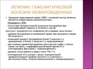 Гемолитическая болезнь новорожденных, заменное переливание крови, низкий гемоглобин