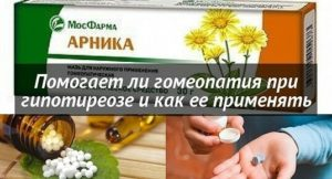 Гомеопатия при гипотиреозе