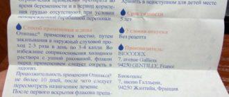 Хранение лекарств после вскрытия