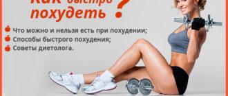 Хочу быстро похудеть