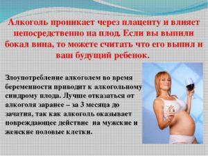 Однократный прием алкоголя на 4 неделе беременности
