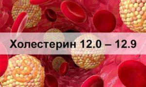 Холестерин 12 единиц