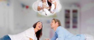 Хотим стать родителями