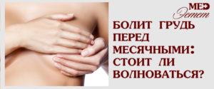 Грудь перестала болеть перед месячными хотя всегда болела