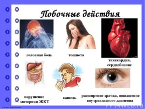Головная боль, тошнота, слабость, сердцебиение