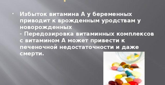 Передозировка витамина С при беременности