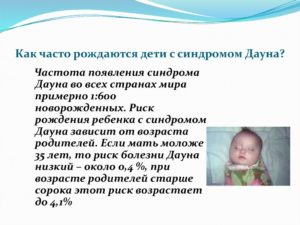 Опасность рождения слабоумного ребенка